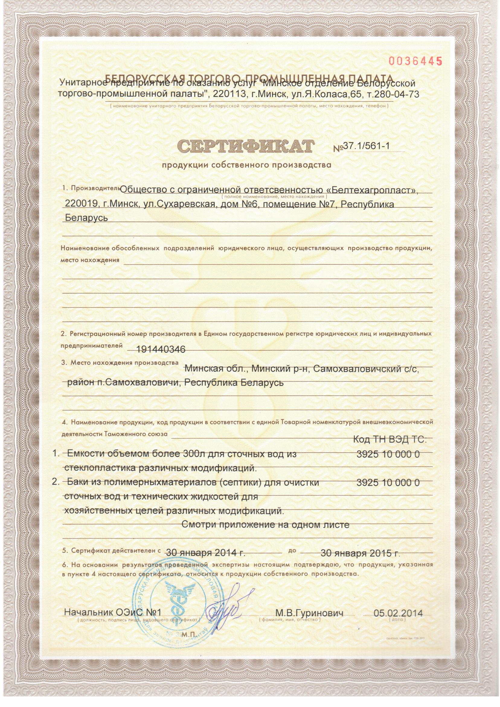 Сертификат 2014 стр.1